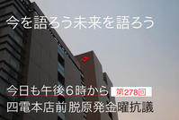 238回目四電本社前再稼働反対 抗議レポ 1月27日(金)高松/危うい話  - 瀬戸の風