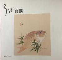 連載開始ーうなぎ百選ー - 花伝からのメッセージ           http://www.kaden-symphony.com