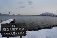 今年も支笏湖氷濤まつりへ - Images of the North