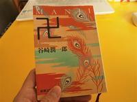 時代の流れだ注釈も! - 本と尺八 遠藤頌豆の読書ブログ