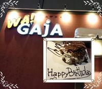 WA!GAjAでサプライズ - 気ままな食いしん坊日記2