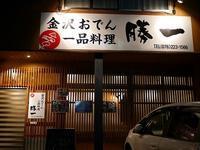 (金沢・広岡)金沢おでん・一品料理 勝一 - 松下ルミコと見る景色