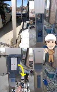 電気自動車の充電コンセントの設置 - 西村電気商会|東近江市|元気に電気!
