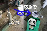 水が噴き出したぁ~( ;∀;) - 西村電気商会 東近江市 元気に電気!