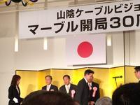 2017、1、28   ケーブルテレビ三十周年 と 自治会役員会 - 松江に行こう。奈良 京都  松江。3つの国際文化観光都市  松江市議会議員 貴谷麻以きたにまい