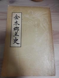 太宰治 三鷹時代の蔵書 『金木郷土史』 - 遠い空の向こうへ