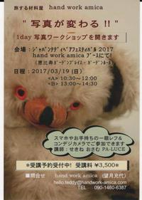 チャレンジ イベント 2017-3月 - 旅する材料屋 hand work amicaのいろいろお知らせ記録