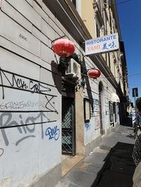 ローマで中華料理 YAMI~両親を連れて海外旅行(イタリア編)~  旅行・お出かけ部門 - 旅はコラージュ。~心に残る旅のつくり方~