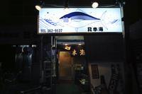松戸の旨い店あれこれ④(居酒屋編の2)日本海 - しゃしん三昧   ~シグマ、レクサス、着物の日々~