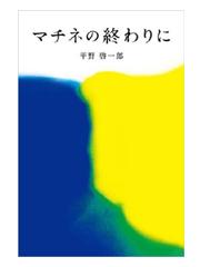 【読書】 マチネの終わりに / 平野啓一郎 - ワカバノキモチ 朝暮日記