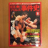 日本プロレス事件史 vol.9 - 湘南☆浪漫