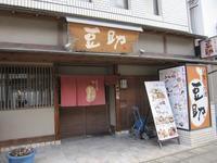 豆助 西宮北口店 (兵庫・西宮北口) - さんころのにっき