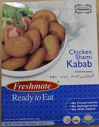 チキン・シャミ・カバブでうーーん! - kimcafeのB級グルメ旅