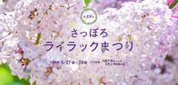 第58回 さっぽろライラックまつり 札幌ラーメンショー2016/札幌市 中央区 - 貧乏なりに食べ歩く