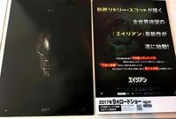 「エイリアン:コヴェナント」のチラシが配布され始めた+その他。 - Suzuki-Riの道楽