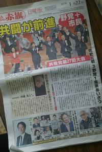 市民+野党 この流れで政治を変える! - 日本共産党青森県委員会です