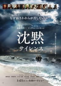 映画「沈黙-サイレンス」を観てきた☆ - カードセラピー @横浜