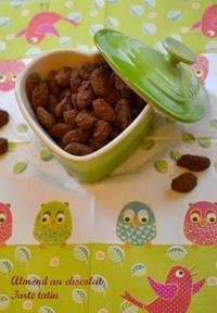 アマンドオショコラ - 調布の小さな手作りお菓子・パン教室 アトリエタルトタタン