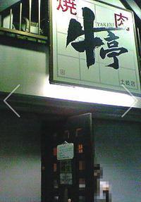 焼肉牛亭 土岐店 - 池袋うまうま日記。
