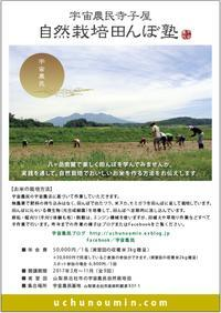 宇宙農民の自然栽培田んぼ塾のお知らせ - 宇宙農民ブログ