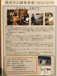 2月ライブスケジュール - 蔵カフェ「飯島茶寮」