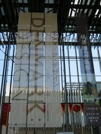 『デンマーク・デザイン』展、と・・・ - My favorite...