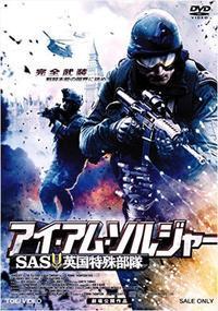 """c415 """" I AM SOLDIER """" Netflix 2017年1月30日 - 侘び寂び"""