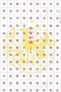 漢字=鳥= - 玉響記=たまゆらのき=