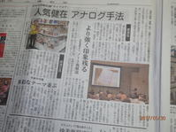 山陽新聞に講演会の記事 - 奥野宣之の実験室