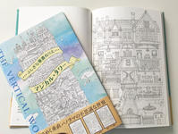 細かい〜おとなの塗り絵『マジカル・タワー』塗り方講座① - オトナのぬりえ『ひみつの花園』オフィシャル・ブログ