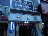 ソウルの街中で牛肉朝食を食らう2 (旅行・お出かけ) - 韓国食べ歩記(たべあるき)、晩から晩まで食べてばかり!!