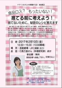 東京武蔵野市で食品ロスの講演させていただきます。 - 料理研究家ブログ行長万里  日本全国 美味しい話