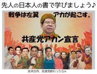 戦争は左翼・アカが起こす、共産党アカン宣言(*・Θ・*)ノ - ねぇ知ってたぁ?