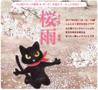 日本語劇「のら猫クロッチ」で国際交流! - 〆(しめ)キャラ のら猫 クロッチだいっ!