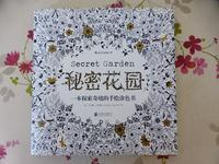 大人の塗り絵3(手绘涂色3) - 在日中国人女性の随筆