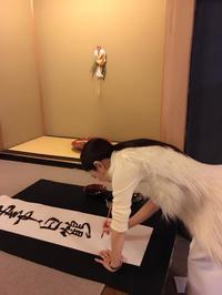 書き初め@日本雅藝倶楽部 - 八巻多鶴子が贈る 華麗なるジュエリー・デイズ