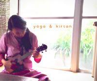 お寺ヨガとキールタン & 本堂カフェde ジャワ舞踊 - 全てはYogaをするために    動くヨガ、歌うヨガ、食べるヨガ