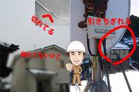 今日もまた - 西村電気商会 東近江市 元気に電気!