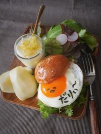 ぐでたまバーガー! - This is delicious !!