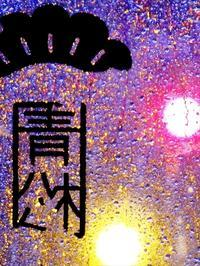 frozen 青松 - 今日も丹後鉄道