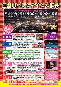 皿倉山で恋愛成就を・・・♪ - 北九州商工会議所 八幡SCブログ
