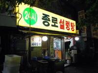 鍾路の街で色々な肉を食らう!!(旅行・お出かけ部門) - 韓国食べ歩記(たべあるき)、晩から晩まで食べてばかり!!