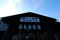 郡上八幡駅 - minamiazabu de 散歩 with FUJIFILM