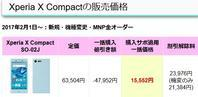 docomo Xperia X Compact SO-02J購入サポ入り ソニジからの機種変更向けに - 白ロム転売法