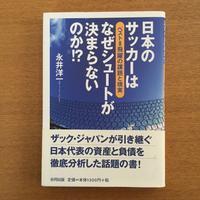 永井洋一「日本のサッカーはなぜシュートが決まらないのか!?」 - 湘南☆浪漫