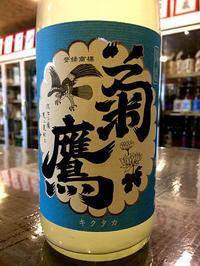 菊鷹 純米吟醸無濾過生おりがらみ「雄飛」限定 - 大阪酒屋日記 かどや酒店