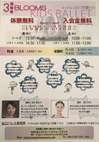 3BLOOMS玉川学園スタジオ生徒募集のお知らせ - NPO法人クリエイトオブムーブメント