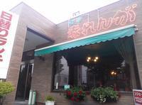 喫茶・レストラン 赤れんが/札幌市 東区 - 貧乏なりに食べ歩く