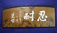 野口英世・記念看板「忍耐」 - 軍装品・アンティーク・雑貨 パビリオン