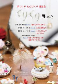 くりくり展ファイナル☆ 9/13〜19 - ☆ AZUR&CO. by Cigale (アジュールアンドコ バイ シガル) ☆  ~ Azur et Compagnie ~